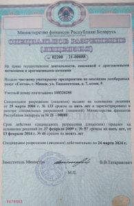 Ломбард Минск цены